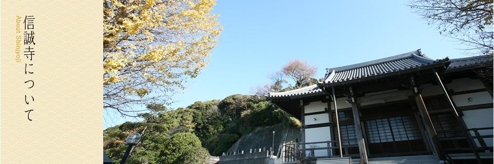 信誠寺について About Shinjyoji