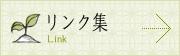 リンク集 Link