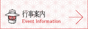 行事案内 Event Information